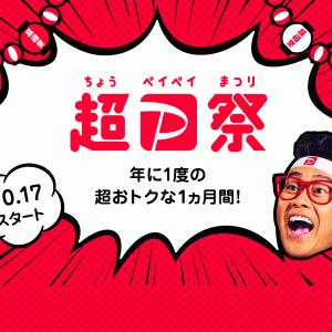 【超PayPay祭】毎日引けるくじ♡今日当選したクーポンは…
