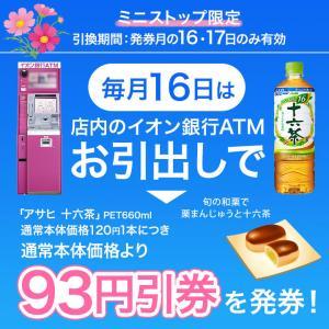 【ミニストップ】ATM引き出しで93円値引券貰えます