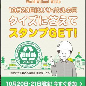 20~21日限定【コークオン】簡単なクイズに答えるとスタンプが貰えます♪