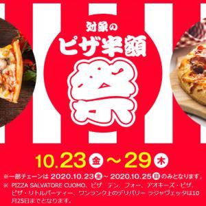 10/23~29【ピザ半額祭】自宅で半額でピザを食べてまったり♡