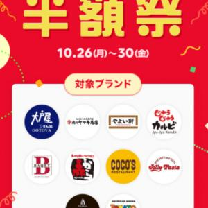 10/26~30【LINEポケオ】半額祭!カキフライ弁当やハロウィンピザなど♡