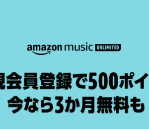 【Amazonミュージック】新規登録で500ポイントお小遣い+3ヶ月無料ー!