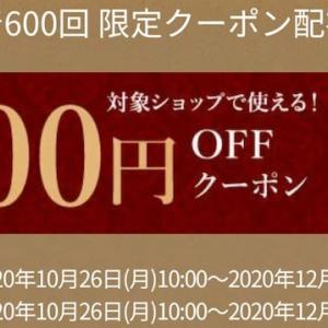 【神戸の商品がお得】500円オフクーポンが出ています♡