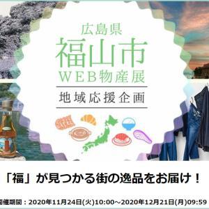 【福山市応援WEB物産展】1,000円オフ・500円オフクーポン出ています
