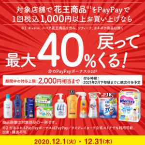 12/1~12/31【花王×PayPay】40%戻ってくるキャンペーン♪