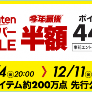12/4 20:00~12/11 01:59【楽天スーパーセール】年4回だけのお祭り!買うなら今