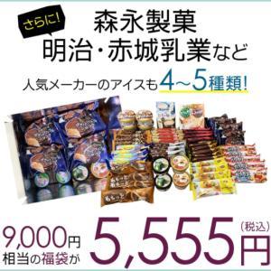 【予約で買い回り】アイス福袋と惣菜福袋♡半額クーポンのマスク!
