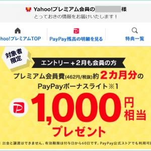 【ヤフープレミアム】1000円相当プレゼント!対象者限定です
