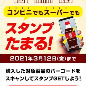 3/12まで【コークオン】スキャンするだけでスタンプGET!