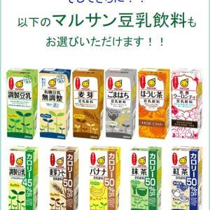 【本日限定特価】豆乳も選べる4ケースセット!