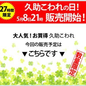 【もち吉 久助こわれの日】数量限定でお買い得~!