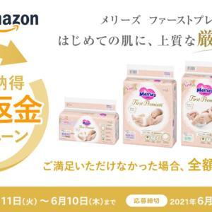 5/11~6/10【Amazon×メリーズ】全額返金キャンペーン!