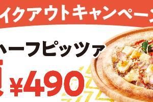 コインで無料【読書】半額のピザやモンブランが気になる。
