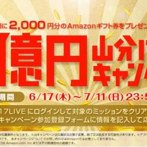 【先着5万名】2000円のアマギフが貰える!ミッション簡単♡参加しました