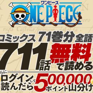【71巻分無料】6/18~7/1『ONE PIECE』を読んで50万ポイント山分け!