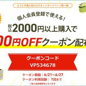 【先着5000名限定】カウネット♪1500円オフクーポン配布中ー!日用品から食品までいろいろ