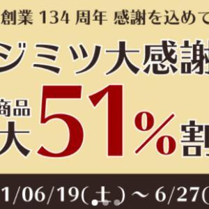 老舗のかまぼこ【51%オフ】送料無料!お試ししてみます(﹡´◡`﹡ )