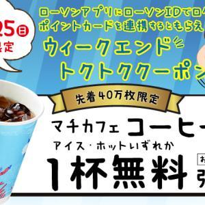 7/23~7/25【コーヒー無料】アイス・ホットいずれか一杯貰えます♡