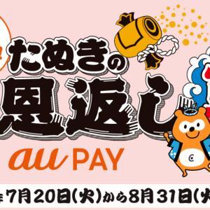 7/20~8/31【auPAY】10%還元!飲食店にスーパーにネットのお店も