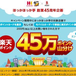 8/1~8/31【45万ポイント山分け】ほっかほっか亭45周年キャンペーン!