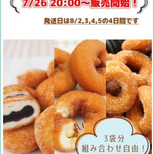 20時再販【選べるドーナツ】と延長決定のゲリライベント!5980円→1500円など