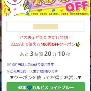【サンプル百貨店】プレゼントポイントとシークレットクーポンでお買い物