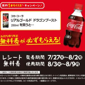 【コンビニ】買うと貰えるキャンペーン!今週は飲み物中心です