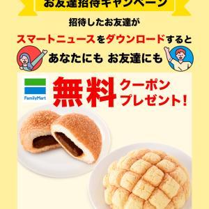 スマートニュース【無料クーポンプレゼント】カレーパンかメロンパンが貰えます