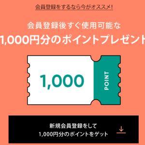 【DHOLIC】1000ポイント+10%オフ!靴下や化粧品などをお得にお買い物♪