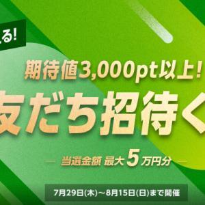 7/29~8/15【WINTICKET】登録で1000円+友達紹介くじ+特別URLでお得♪