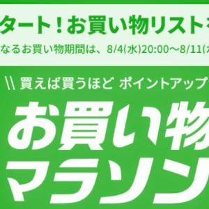 8/4 20:00~8/11 01:59【お買い物マラソン】クーポンなどのリンクいろいろ
