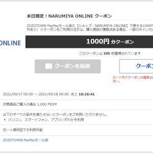 【無限1000円オフ】クーポン!ナルミヤオンライン・プティマイン♡パンキット応募は今日まで