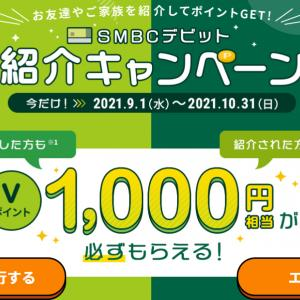 9/1~10/31【1000円相当必ず貰える】SMBC紹介キャンペーン!