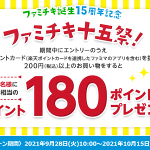 10/15まで【15,000名様に当たる】楽天ポイント180ポイントプレゼント!