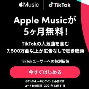 【Apple Music】5ヶ月無料!TikTokのお得なキャンペーン♪