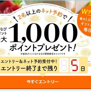 予約は10/31・来店は11/7まで【ぐるなび】1000ポイントプレゼント!