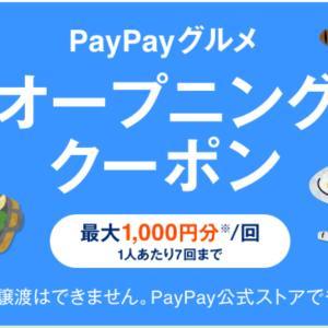 12/27まで【PayPayグルメ】オープニングクーポン!ココスやかっぱ寿司や焼肉きんぐなどお得