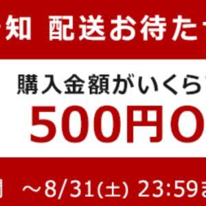 有名ブランドの食器や服が500円引き♡送料無料~!
