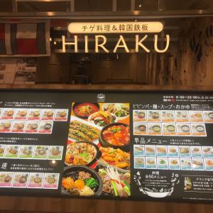 韓国料理 HIRAKU