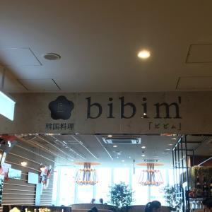 韓国料理 bibim'