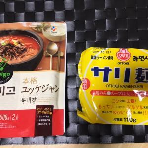 ユッケジャンとサリ麺