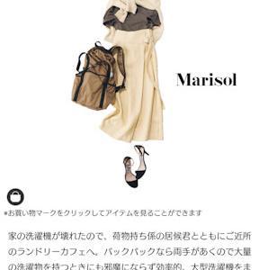 Marisol WEB版の40代の明日のコーデが面白すぎる