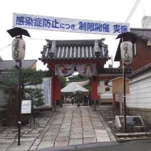 京のお盆 六道めぐり 六道珍皇寺(ろくどうちんのうじ)