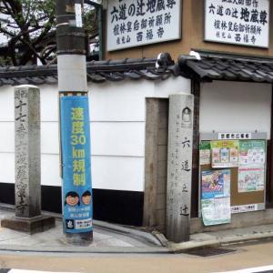 京のお盆 六道まいり 幽霊子育の飴