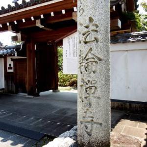 芙蓉(ふよう)が美しい! 法輪寺