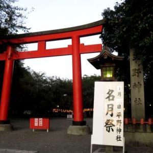 平野神社で今年のお月見