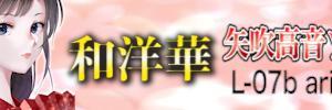 ヒノカノさんのお手伝い情報〜!!(きの)