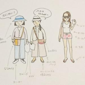 【旅行服・前編】旅好きな私の恐怖は「悪目立ち」。こんな服は持っていきたくない、「いるいる、こういう日本人」。