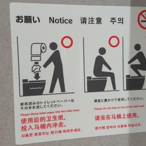 洋式便器の座面に足を置いて…。