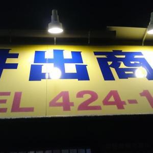 和歌山名物井出商店のラーメンとパンダくろしおに乗車しました
